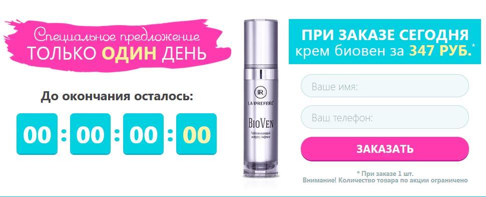 BioVen 2